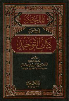 Kitab At-Tauhid (Sharh Fawzan) (Arabic only)