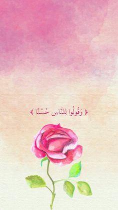 Quran Arabic, Islam Quran, Beautiful Quran Quotes, Beautiful Words, Muslim Quotes, Arabic Quotes, Wisdom Quotes, Words Quotes, Qoutes