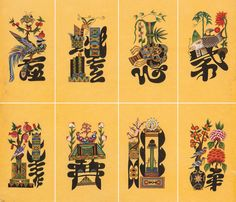 Chinese Design, Chinese Art, Korean Art, Asian Art, Korean Painting, Chinese Embroidery, Botanical Art, Art History, Creative Design