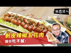 五花肉常見的煮法不是用滷的就是蒜泥白肉 這次小周師特調了一款跟五花肉超~~~~搭的醬汁 讓你怎麼吃都吃不膩 Hot Dog Buns, Hot Dogs, Pork Recipes, Cooking Recipes, Chinese Pork, Ethnic Recipes, Food, Cooker Recipes, Eten