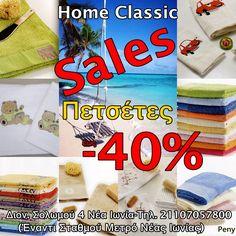 Πετσέτες έως -40% !!!!