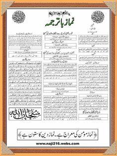 Duaa Islam, Islam Hadith, Islam Muslim, Islam Quran, Islamic Posters, Islamic Phrases, Islamic Messages, Quran Quotes Inspirational, Islamic Love Quotes