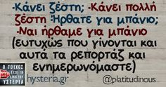 Funny Greek Quotes, Stupid Funny Memes, Funny Stuff, Funny Cartoons, Funny Images, Haha, Motivational Quotes, Jokes, Laughing