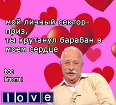 Memes Humor, E Cards, Walking Dead, Funny Valentines Cards, Happy Memes, Russian Memes, Funny Mems, Cute Love Memes, Cute Messages