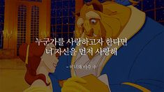 세상을 즐겁게 피키캐스트 Wise Quotes, Famous Quotes, Inspirational Quotes, Korean Quotes, Korean Language, Cool Words, Scooby Doo, Poems, Typography