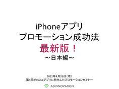 iPhoneアプリプロモーション成功法【最新版】 by Hiromitsu Ishimori, via Slideshare