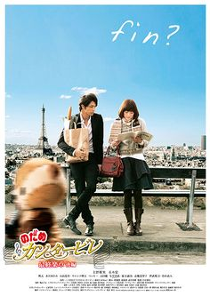 Nodame Cantabile The Movie 2 | The final movie from the tv drama and movie, about Chiaki and Nodame. Great fun! (2009)