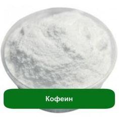 Кофеин - 1 кг в магазине Мыло-опт.com.ua. Тел: (097)829-49-36. Доставка по всей Украине.