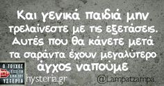 Funny Greek Quotes, Funny Quotes, Funny Statuses, Funny Pictures, Funny Pics, Funny Stuff, True Words, Favorite Quotes, Haha