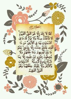Ayatul Kursi. Surah Al Baqarah