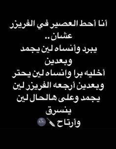 Funny Study Quotes, Funny Qoutes, Funny Phrases, Jokes Quotes, Wisdom Quotes, Funny Texts, Beautiful Quran Quotes, Beautiful Arabic Words, Arabic Funny