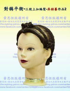 Blogger-黃思恒數位化美髮資訊平台: 中華醫事科技大學-吳秝蓁作品-以對稱平衡為例-三股上加創意編髮造型設計