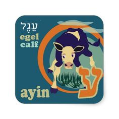 Hebrew Aleph-Bet Animal Stickers-Ayin. 1 of 22 stickers for the hebrew alphabet. One animal for each letter. Learning Hebrew can be fun with stickers. Good for homework rewards.