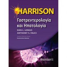 HARRISON Γαστροεντερολογία και Ηπατολογία (1η έκδοση)