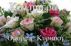 Kalimera Good Night, Good Morning, Beautiful Pink Roses, Pictures, Greek, Art, Greek Quotes, Good Day, Photos