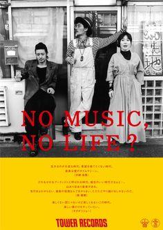 NO MUSIC, NO LIFE. (EGO-WRAPPIN'×オダギリジョー 2014年5月-7月)