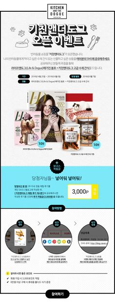 cbf7569abe972cba2c49d76774c76cd9_1461565 Cosmetic Web, Korea Design, Web Design, Event Banner, Promotional Design, Event Page, Book Layout, Sales And Marketing, Editorial Design