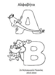 Alphabet Printable Coloring Pages Preschool Coloring Pages, Easy Coloring Pages, Alphabet Coloring Pages, Animal Coloring Pages, Free Printable Coloring Pages, Preschool Worksheets, Preschool Alphabet, Preschool Games, Preschool Ideas