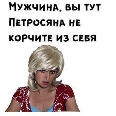 Hello Memes, Response Memes, Russian Memes, Fun Live, Stupid Memes, Funny Relatable Memes, Jokes, Lol, Humor