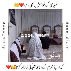 Urdu Love Words, Funny Couples, Islamic Quotes, Dairy, Poetry, Romance, Heart, Anime, Romance Film