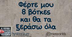 Φέρτε μου 8 βότκες και θα τα ξεράσω όλα. Sarcastic Quotes, Funny Quotes, Funny Greek, Greek Quotes, Just Kidding, Life Inspiration, True Words, Puns, True Stories