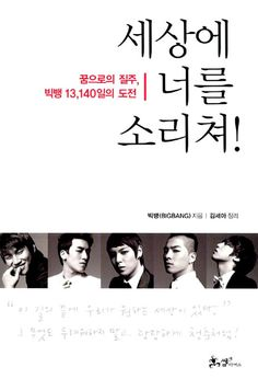 K-pop Star BIGBANG Essay Book Shouting to You in the World Korean edition