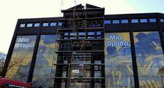 Δείτε φωτογραφίες από την εκπληκτική εξωτερική όψη των νέων γραφείων της ΑΕΚ : aek365