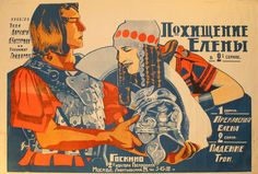 Rare original vintage Russian Avant Garde movie poster for Helen of Troy, 1925