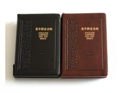 English Chinese Pin Yin Bible KJV & CUV Chinese Union Version New Punctuation PIN YIN Leather Bible ZIP. Brown or Black Color. Bible with Hanyu Pinyin romanisation of Mandarin Chinese / Great for Chinese learners,