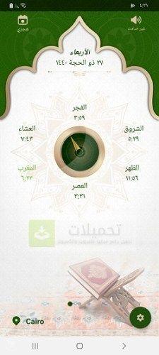 تنزيل برنامج المؤذن للصلاة للاندرويد Cairo
