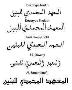26 Best Arabic Fonts images in 2017 | Arabic font, Graph ...
