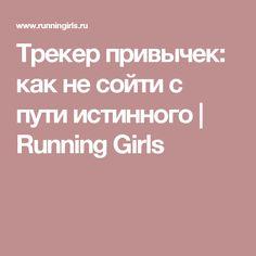 Трекер привычек: как не сойти с пути истинного | Running Girls