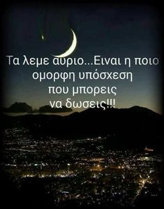 Image in sxolia collection by Xristina Ser on We Heart It Greek Quotes, Good Night, Find Image, Positive Quotes, We Heart It, Positivity, How To Get, Thoughts, Sayings