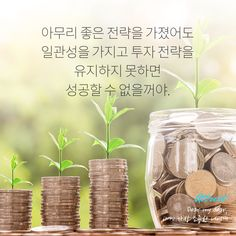 아무리 좋은 전략을 가졌어도 일관성을 가지고 투자 전략을 유지하지 못하면 성공할 수 없을꺼야
