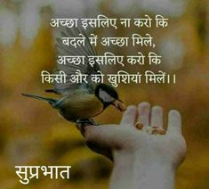 Good Morning Wishes Quotes, Good Morning Image Quotes, Good Morning Images Hd, Good Morning Messages, Good Morning Beautiful Pictures, Beautiful Morning, Good Morning Krishna, Good Morning Motivation, English Thoughts