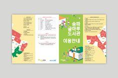 Portfolio Archive - 디자인위드 Leaflet Design, Print Layout, Line Design, Brochures, Booklet, Layouts, Editorial, Banner, Branding