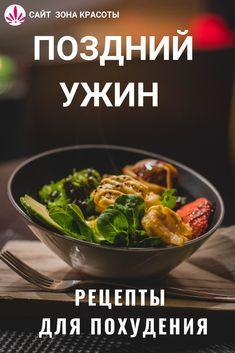 Ужин и диета, рецепты