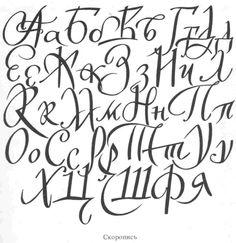 русский декоративный шрифт Скоропись (азбука), для рукописного написания текстов