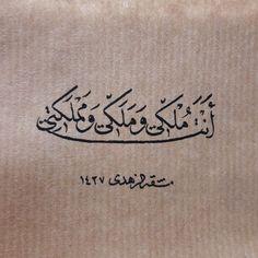 Arabic English Quotes, Arabic Love Quotes, Love Quotes For Him, Quotes For Book Lovers, Book Quotes, Life Quotes, Lyric Quotes, Words Quotes, Qoutes