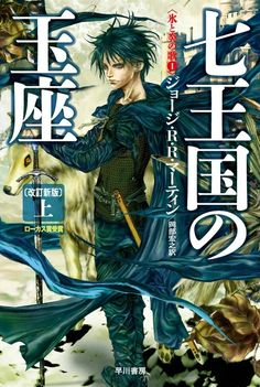 Japanese Game of Thrones Book Covers - A Game of Thrones, Part 1--Jon Snow | The Dancing Rest http://thedancingrest.com/2015/05/07/japanese-game-of-thrones-book-covers/