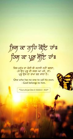 Sikh Quotes, Gurbani Quotes, Punjabi Quotes, Good Thoughts Quotes, Deep Thoughts, Guru Granth Sahib Quotes, Dev Ji, Devotional Quotes, Let God