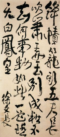 Calligraphy by Ike no Taiga (1723-1776), Japanese painter and calligrapher. 池 大雅