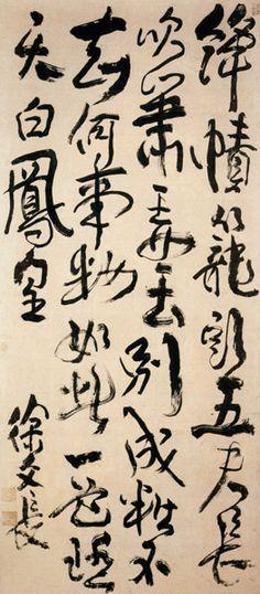 徐渭   Xu Wei (1521-1593), Ming Dynasty