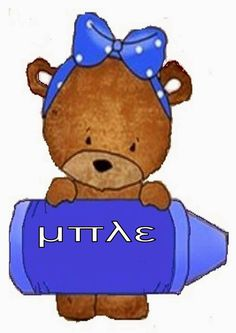 Ελένη Μαμανού: Χρώματα - Αρκουδάκια Learn Greek, Preschool Activities, Smurfs, Teddy Bear, Colours, Learning, Toys, Blog, Crafts