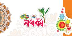 You are looking for Pohela Boishakh SMS to share the joy with friends, family members, and loved ones. Pohela Boishakh 2020 Pic for Best Wishes. Shuvo Noboborsho you can surprise everyone. Happy Bengali New Year, Aztec City, Indian Wedding Invitation Cards, Food Menu Design, Jobs Apps, Invitation Card Design, New Year Greetings, Flowers Nature, Banner Design