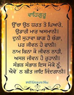 Sikh Quotes, Gurbani Quotes, Best Quotes, Qoutes, Punjabi Attitude Quotes, Punjabi Love Quotes, Guru Granth Sahib Quotes, Shri Guru Granth Sahib, I Love You God