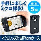 iPhone4S・4マクロレンズ付ケース(接写5倍) 400-CAM022【サンワサプライ直営 | サンワダイレクト】