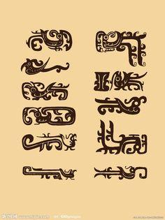 鳥紋 (bird motifs from ancient Chinese bronze vessels)