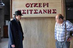Δημιουργία - Επικοινωνία: Πρώτες εικόνες από το «Ουζερί Τσιτσάνης» του Μανού...