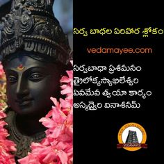 Hindu Quotes, Telugu Inspirational Quotes, Vedic Mantras, Hindu Mantras, Devotional Quotes, Daily Devotional, Hindu Vedas, Shiva Shankar, Sanskrit Mantra